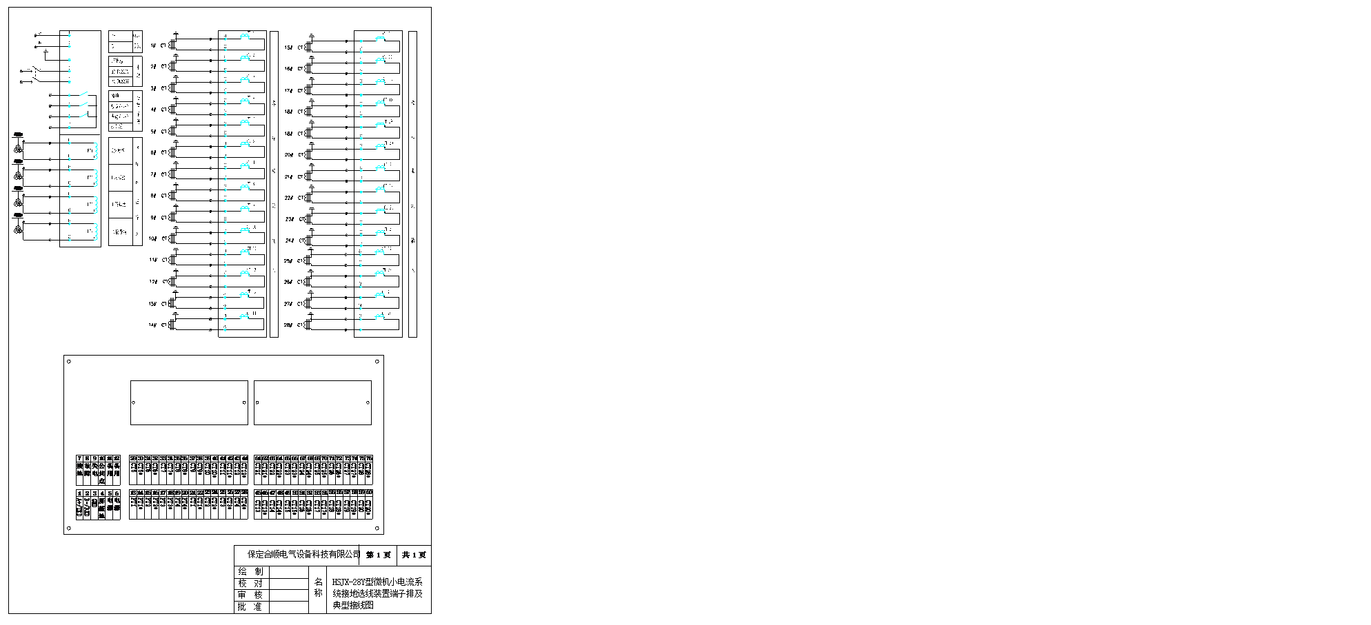 hsjx型小电流接地选线装置