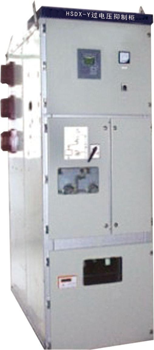 hsdx-y型过电压抑制柜(pt)(聚.